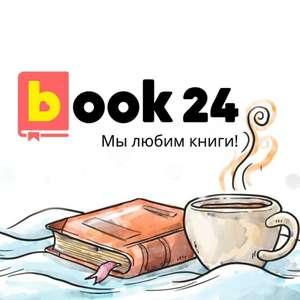 Каждая вторая книга за 1 рубль в Book24