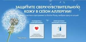 Бесплатный набор мини-продуктов ухода TOLERIANE ULTRA La Roche-Posay или бесплатное посещение аллерголога