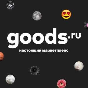 Промокоды на Goods.ru от 400₽ до 1000₽