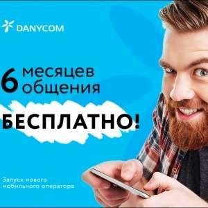 Бесплатная мобильная связь, смс и интернет