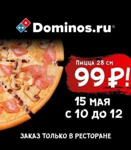 [15 Мая] Пицца 28 см за 99₽ во всех ресторанах Domino's.