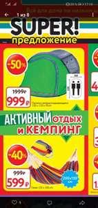 Палатка самораскалдывающаяся в сети магазинов Home Market