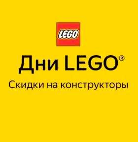 ДНИ LEGO на сайте БЕРУ!
