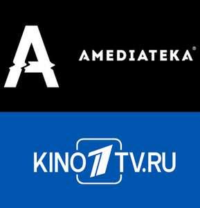 АМЕДИАТЕКА 7 ДНЕЙ ПОДПИСКИ на kino.1tv.ru