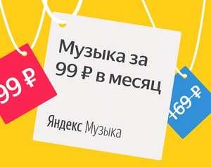 Яндекс.Музыка за 99руб/месяц