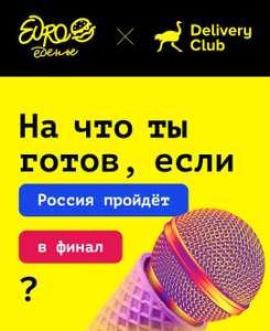 Промо код на скидку 15% от 300 рублей в Delivery Club