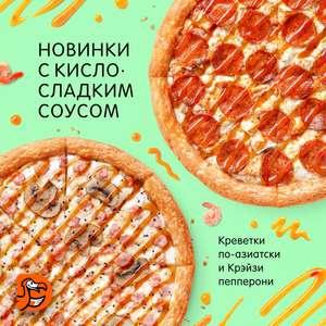 КОМБО: Пицца Крэйзи-пепперони и Креветки по-азиатски на кисло-сладком СОУСЕ  за 945 рублей