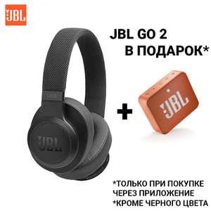 Отличные наушники JBL Live 500BT + колонка  JBL GO 2 в подарок .