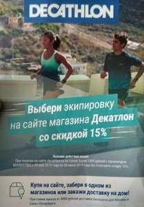 15% скидка на экипировку в Decathlon (от 1000 руб.)