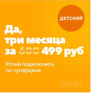Триколор. Акция: Пакет телеканалов «Детский» на 3 месяца за 499 рублей.