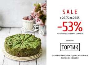 [Cheese-Cake] Скидка 53% на пирожные, мороженое и сладости