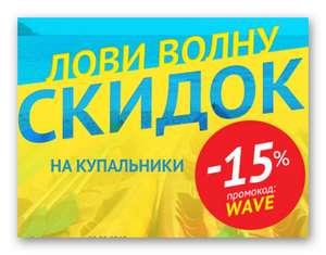 Распродажа купальников плюс промокод в магазине shop24.ru