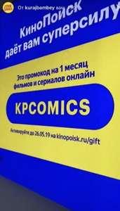 Подписка Кинопоиска бесплатно 1 на месяц для новых пользователей