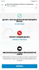 Скидки до 50% +20% дополнительно на детскую коллекцию Outlet