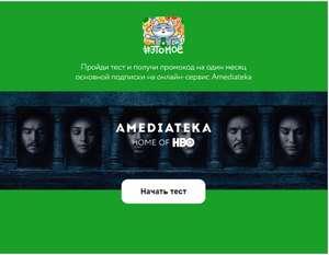 СберКот и AMEDIATEKA (30дней бесплатно)