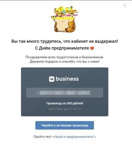 500 рублей на рекламу в подарок от ВКонтакте!