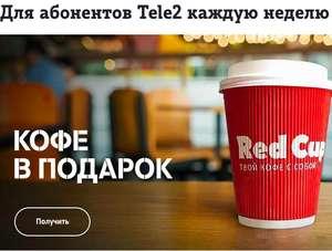 Кофе каждый понедельник БЕСПЛАТНО в Red Cup для абонентов Tele2