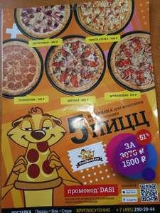 5 пицц за 1500₽ в FoodBand Москва