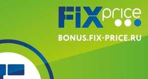 Промокод на 10 баллов в FIxPrice