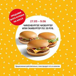 [McDonald's] Чикенбургер, чизбургер или гамбургер по 39 руб.