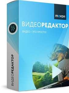 Видеоредактор Movavi БЕСПЛАТНО (вместо 800р.)