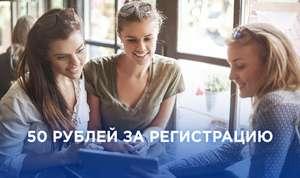 [Procter & Gamble] 50р на мобильный за регистрацию
