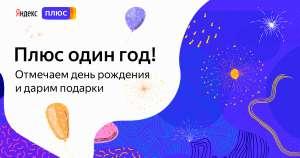 Подарки в честь дня рождения Яндекс.Плюс