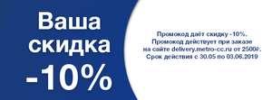 Скидка Metro 10%