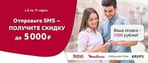 Промокоды за смс на покупку Tefal, Moulinex, Rowenta, Krups и Emsa