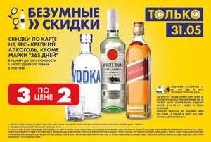 Крепкий алкоголь: 3 по цене 2 в Ленте