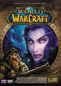 Подписка на World Of Warcraft