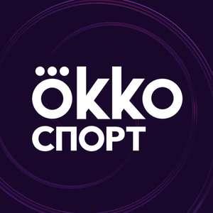Годовая подписка АПЛ на OKKO
