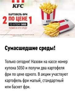 2 картошки по цене 1 в KFC