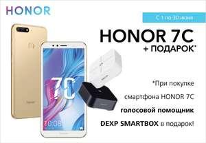 Honor 7c + голосовой помощник DEXP Smartbox + 6 месяцев Яндекс.Плюс