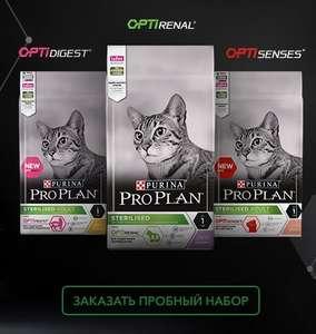 Пробный набор Pro Plan для стерилизованных кошек