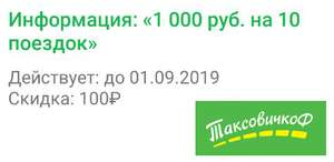 [Москва] Промокод 1000р (10 поездок со скидкой 100р)