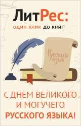 Книга в подарок + скидка 30%