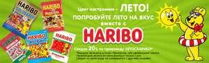 Скидка 20% в интернет-магазине HARIBO
