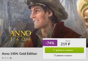 -74% на Anno 1404: Gold Edition