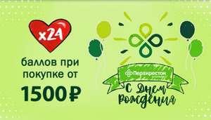 [Перекрёсток] В 24 раза больше баллов за покупку от 1500 рублей (до 9 июня)