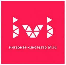 Месяц подписки на онлайн-кинотеатр IVI БЕСПЛАТНО