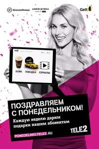 Бесплатный кофе и бонусы для абонентов Tele2
