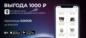 Скидка 1000 рублей при заказе от 4000 рублей
