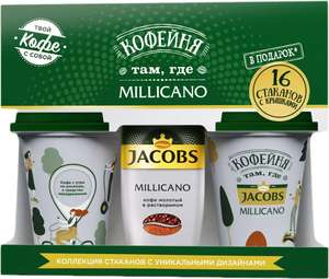 Jacobs Millicano 90г +16 стаканов с крышками в подарок