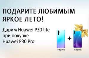 Huawei P30 Pro + Huawei P30 Lite