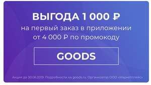 Goods.ru - 1000 рублей на первый заказ