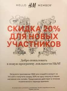 [H&M] Скидка 20% на одну покупку в магазинах и он-лайн)