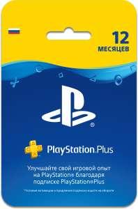 Подписка PlayStation Plus на 12 месяцев с баллами