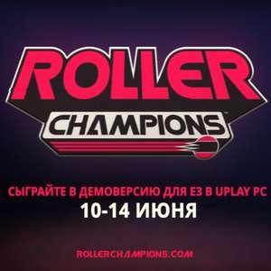 Демоверсия Roller Champions с 10 по 14 июня