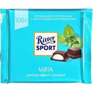 [Великий Новгород] Распродажа сладостей в Карусели (напр. Ritter Sport за 32.9₽)